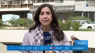 «ملف الكهرباء».. الاختبار الجدي للحكومة اللبنانية