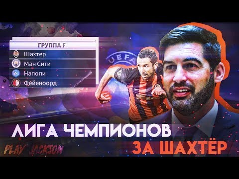 FIFA 18| ЛИГА ЧЕМПИОНОВ ЗА ШАХТЁР