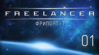 Freelancer - Прохождение в 1080p (Серия 01 - Фрипорт 7)