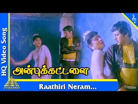 Raathiri Neram Video Song  Anbu Kattalai Tamil Movie Songs  Ramarajan Pallavi Pyramid Music thumbnail