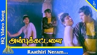 Raathiri Neram Video Song |Anbu Kattalai Tamil Movie Songs |Ramarajan|Pallavi|Pyramid Music