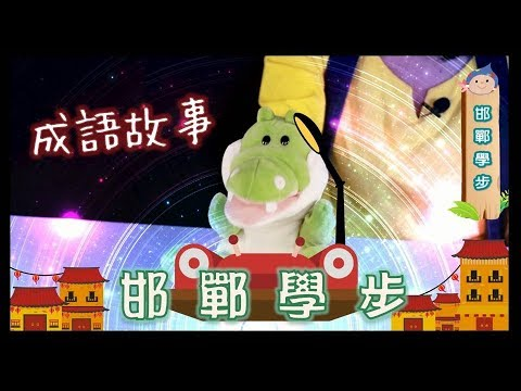 北鼻成語學堂【邯鄲學步】| 酷酷姊姊說故事 - YouTube