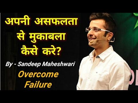 ed3aa7a6a अपनी असफलता का मुकाबला कैसे करे   By - Sandeep Maheshwari