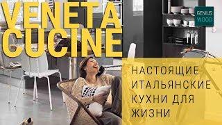 Veneta Cucine. Итальянские кухни Veneta #2. Как выбрать кухню? | Кухни и мебель Сергея Пашкова
