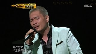 1R(3) #21, Yim Jae-beum : You, 임재범 : 여러분 I Am A Singer 20110522