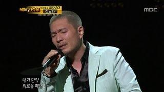 1R(3) #21, Yim Jae-beum : You, 임재범 : 여러분 I Am A Singer 20110522