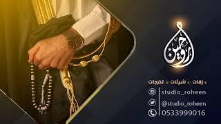 شيله حماسية رقص باسم خلف فقط