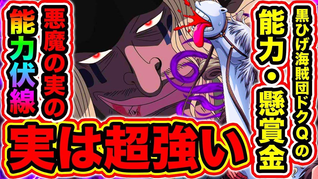 ワンピース考察】黒ひげ海賊団メンバー ドクQの悪魔の実の能力