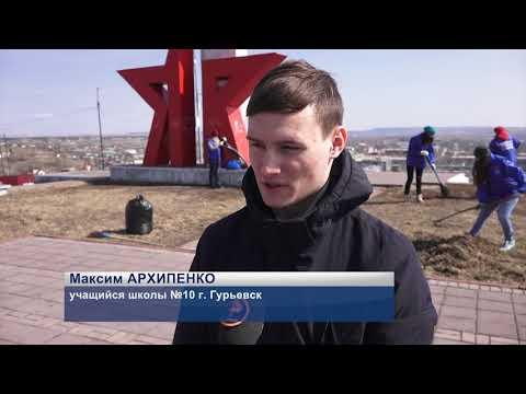 В Гурьевске прошел массовый субботник