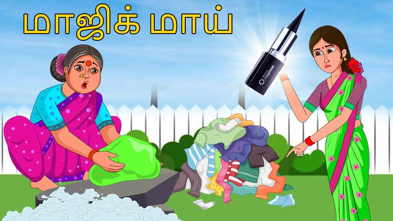 மாமியார் மருமகள் மேஜிக்கல் கடி | மாமியார் vs மருமகள் | tamil stories | Tamil Comedy videos | maha tv