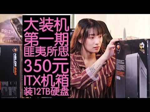 1.35万的预算,350元的ITX机箱,竟然可以装8700K RTX2080的主机,并且还配了12TB储存空间?游戏工作两不误?(往期节目)(CC字幕)