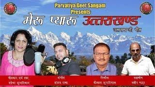 Meru Pyaru Uttarakhand# Singer Shobha Sundriyal # New Uttarakhandi Song 2017