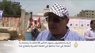الفلسطينيون يحيون الذكرى الـ68 للنكبة بسلسلة أنشطة