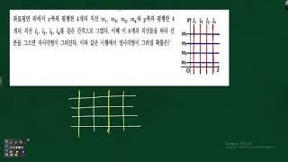 확률과 통계-  확률-   x축에 평행한 4직선과 y축…