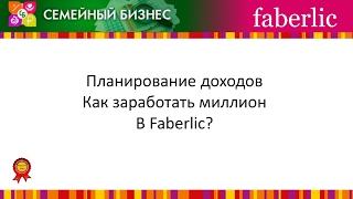 Как заработать в Фаберлик.  Маркетинг план (Беларусь)