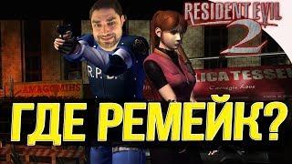 Resident Evil 2 Remake - РЕЛИЗ В 2018 !? новые подробности.