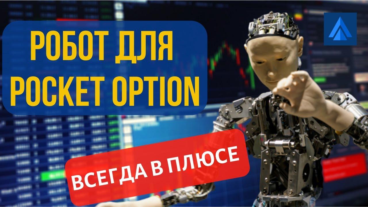 Binary options robot ex4550 duke gonzaga betting line