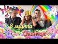 8 марта CHALLENGE mp3