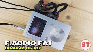F.Audio FA1 - полный обзор плеера на премиум ЦАП AK4497EQ
