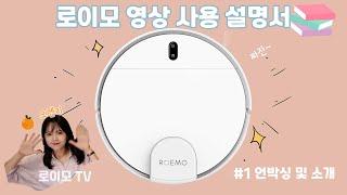 [로이모TV] 프리미엄 가성비 로봇청소기 로이모 영상설…