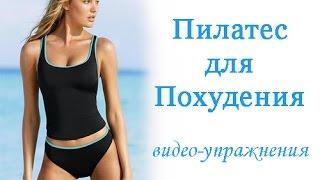 Пилатес для похудения - начальный уровень(Пилатес для похудения - начальный уровень. Упражнениями пилатеса для похудения могут заниматься люди любог..., 2015-08-10T08:25:59.000Z)