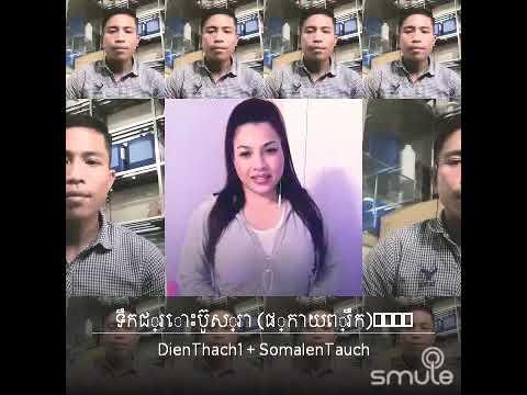 Khmer Karaoke thạch hên.tưk chrok bur sar