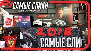Формула 1 ОБЗОР Гран-при России 2018