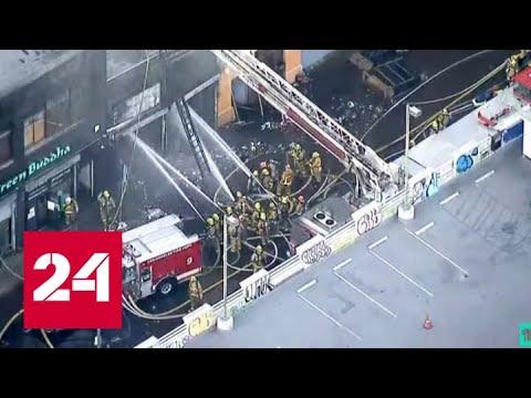 Сильный пожар на складе в Лос-Анджелесе: 11 пожарных в критическом состоянии в больнице - Россия 24