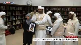 """""""أمة تقرأ"""" توزع آلاف الكتب على اللاجئين السوريين بالأردن"""