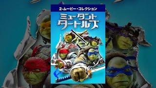ミュータント・タートルズ thumbnail