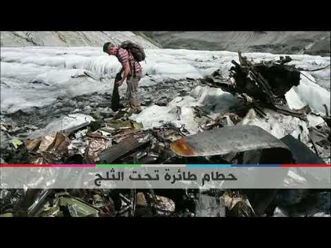 BBC عربية:بي_بي_سي_ترندينغ | #بالفيديو: العثور على حطام #طائرة تحت الثلج سقطت قبل 72 عاما