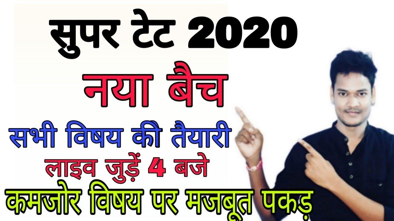 सुपर टेट नया बैच 2020 सभी विषय की तैयारी लाइव क्लास 4:00 बजे