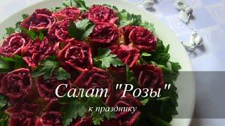 """Кулинария от Добрыни! Праздничный салат """"Розы""""! Очень нарядно и вкусно!"""