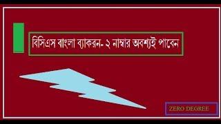 BCS Bangla grammar, বিসিএস বাংলা ব্যাকরন,
