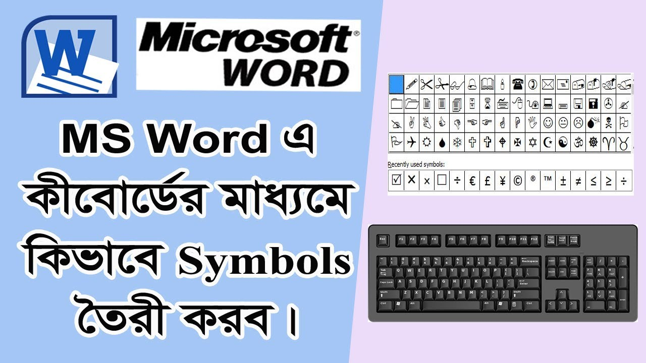 How To Make Symbols On Keyboard Ms Word Bangla Tutorial Special
