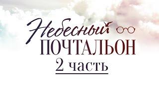 Фильм «Небесный Почтальон» (часть 2)