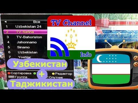 Открытые Узбекские и Таджикские спутниковые каналы!!! NSS 12 At 57E