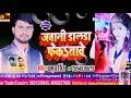 Amret Singh rajput Bhojpuri song download hd video