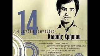 Repeat youtube video Κωστής Χρήστου - Αλίμονο-αλίμονο Kostis Xristou Alimono