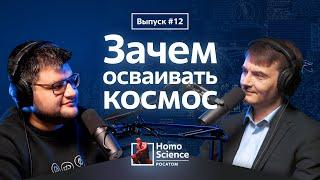 Зачем осваивать космос Люди на Луне и разговоры с плоскоземельщиками 12 Homo Science