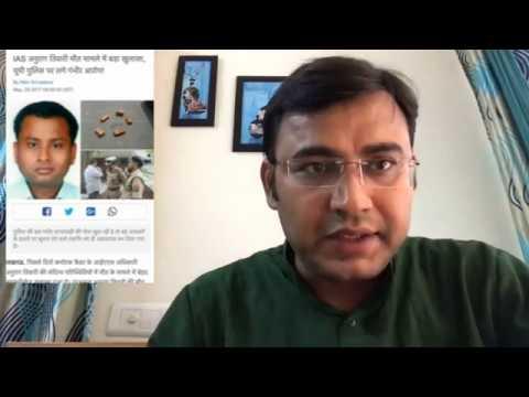 Will IAS Anurag Tiwari get justice?  (क्या अनुराग तिवारी को न्याय मिल सकेगा?)