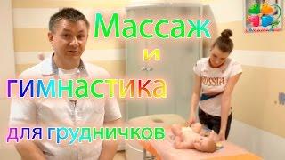видео Массаж для грудничков