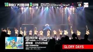 D-BOYS『10years プレミアムD-live通常盤』DVDの予告編です。 ☆このDVD...
