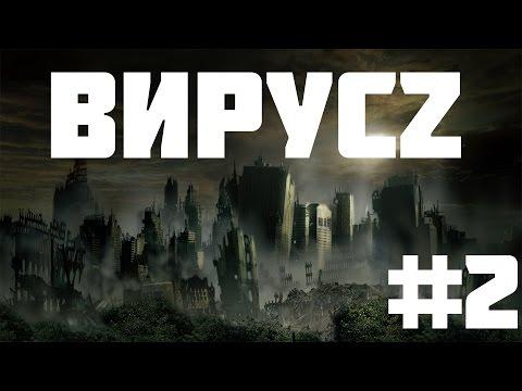 "видео: Minecraft сериал: ""ВирусZ"" 2 серия (Зомби Апокалипсис)"