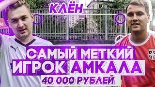 САМЫЙ МЕТКИЙ ИГРОК АМКАЛА | vs КЛЕНОВ (реванш)
