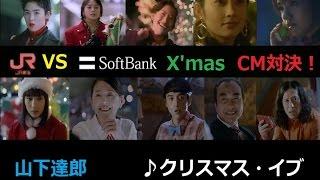 【山下達郎】JR東海 VS ソフトバンク☆X'mas CM対決!【クリスマス・イブ】