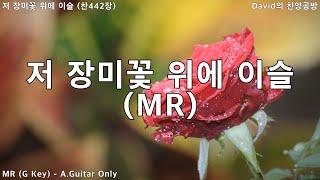 저 장미꽃 위에 이슬 (MR) - A.Guitar Only / G key