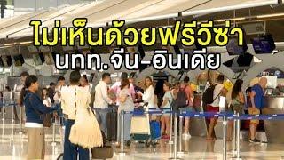 กต-ค้านฟรีวีซ่า-นทท-จีน-อินเดีย-หวั่นกระทบความมั่นคง-หนีกบดาน-แย่งงานคนไทย