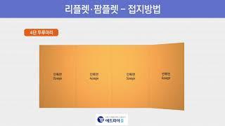 [애드피아몰] 홍보물-리플렛,팜플렛 접지방법 안내가이드…