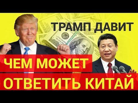 США и Китай торговая война последние новости сегодня